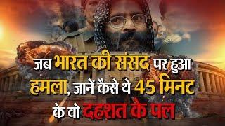 जब भारत की संसद पर हुआ हमला, जानें कैसे थे 45 मिनट के वो दहशत के पल