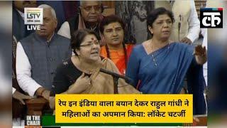 रेप इन इंडिया वाला बयान देकर राहुल गांधी ने महिलाओं का अपमान किया: लॉकेट चटर्जी