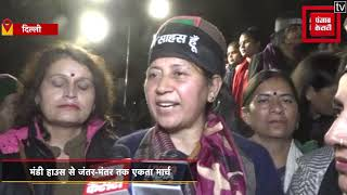 दिल्ली : 'मैं साहस हूं' के नाम से Congress ने निकाला एकता मार्च