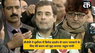 बीजेपी ने पूर्वोत्तर में विरोध प्रदर्शन से ध्यान भटकाने के लिए मेरे बयान को मुद्दा बनाया: राहुल