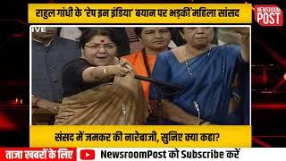 भारत को रेप कैपिटल कहकर फंस गए राहुल गांधी, महिला सांसदों ने जमकर ललकारा