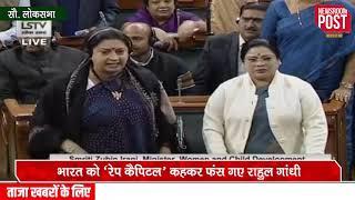 राहुल गांधी के 'रेप इन इंडिया' बयान पर भड़कीं महिला सांसद, संसद में जमकर नारेबाजी