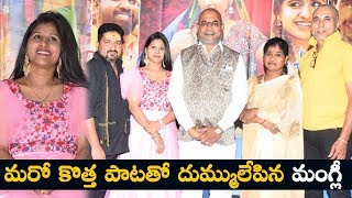 Ullala Ullala Telugu Movie Song Launch | Mangli | Sathya Prakash