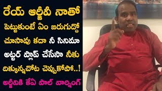 Ka Paul Warning To RGV About Amma Rajyam Lo Kadapa Biddalu Movie | అర్జీవికి కేఏ పాల్ వార్నింగ్..!