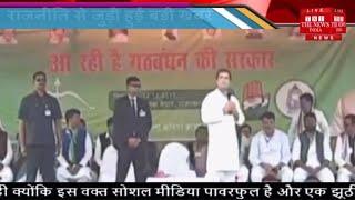 राहुल गांधी ने बोला मैं मोदी थोड़ी ना हूं जो वादा करके भूल जाऊं THE NEWS INDIA
