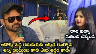 Sai Dharam Tej Funny Answers To Anchor About Raashi Khanna | Prathi Roju Pandage Movie