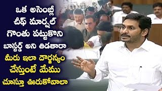 CM Jagan Strong Waring To Chandrababu & Lokesh For Holding Assembly Marshal Neck