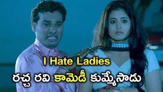 రచ్చ రవి కామెడీ కుమ్మేసాడు | Watch Hyderabad Love Story Full Movie on Youtube