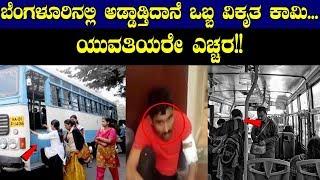 ಬೆಂಗಳೂರಿನಲ್ಲಿ ಅಡ್ಡಾಡ್ತಿದಾನೆ ಒಬ್ಬ ವಿಕೃತ ಕಾಮಿ... ಯುವತಿಯರೇ ಎಚ್ಚರ!! | BMTC Bus Incident