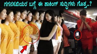 ಗಗನಸಖಿಯರ ಬಗ್ಗೆ ನಿಮಗೆ ಗೊತ್ತಿರದ ಅಚ್ಚರಿಯ ಸಂಗತಿಗಳು || Unknown Facts on air hostess