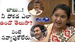 Funny Story on Chandrababu Naidu | AP Assembly Videos | AP News | Top Telugu TV