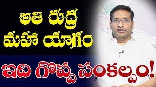 Vishwa Hindu Parishad Shashidhar About Athi Rudra Maha Yagam in Hanumakonda | Top Telugu TV