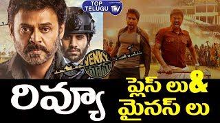 Venky Mama Movie Review | Tollywood Films | Telugu Latest Movies | Naga Chaitanya | Top Telugu TV