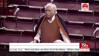 Parliament Winter Session 2019 | Madhusudan Mistry's Remarks | The Appropriation (No 3) Bill, 2019
