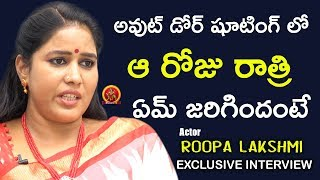 Actress Roopa Lakshmi Exclusive Full Interview || Close Encounter With Anusha || Bhavani HD Movies