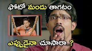 ఫోటో మందు తాగటం ఎప్పుడైనా చూసారా..? | IPC Section Bharya Bandhu Movie Scenes | Aamani