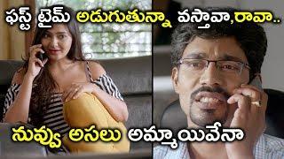 నువ్వు అసలు అమ్మాయివేనా | IPC Section Bharya Bandhu Movie Scenes | Aamani