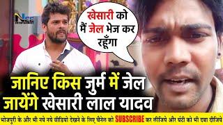 #खेसारी लाल जाएंगे जेल! फैन्स ने दी धमकी #KhesarilalJail