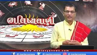 ભવિષ્યવાણી (14/12/2019) - Mantavya News
