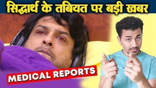Bigg Boss 13 | Siddharth Shukla HEALTH UPDATE | BIG NEWS | BB 13 Latest Video