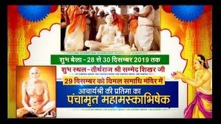 Shri Vimal Sagar Ji | Panchamrit Mahamastakabhisheka(Promo)| Paras Tv Channel