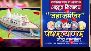 Shri  Swasti Bhushan Mata Ji | Jahaj Mandir| Panchkalyanak(Promo| Paras Tv Channel)