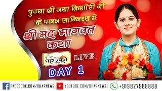श्रीमद् भागवत ज्ञान गंगा प.पु. श्री जया किशोरी जी के पावन सान्निध्य में सीधा प्रसारण धार Day 1 Par 1