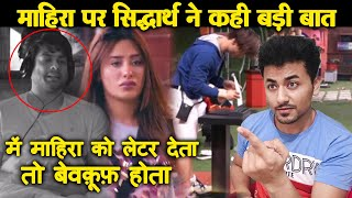 Bigg Boss 13 | Siddharth Shukla Reaction On Mahira After Asim Destroys Her Letter | BB 13 Video