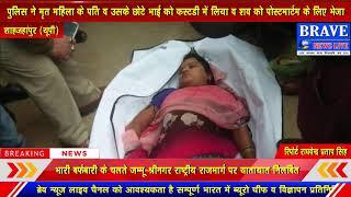 संदिग्ध परिस्थितियों में हुयी महिला की मौत, मायके वालों ने लगाया हत्या का आरोप | #BRAVE_NEWS_LIVE TV
