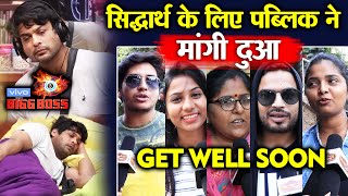 Bigg Boss 13 | Public PRAYS For Siddharth Shukla's HEALTH | BB 13 Latest video | Public Reaction