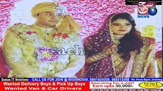 Azhar Uddin's Son Marriage With Sania Mirza's Sister | Wedding Ceremony | @ SACH NEWS |