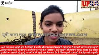 दिल्ली संसद पर हुए आतंकी हमले में शाहिद हुई कन्नौज की बहादुर बेटी को उसकी बेटियों व नगर पंचायत अध्यक