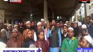 मुस्लिम समुदाय द्वारा एनआरसी बिल का विरोध प्रदर्शन