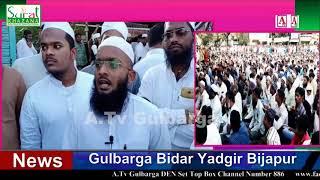 Citizenship Amendment Bill Ke Khilaf Sholapur Mein Jamiat Ulma e Hind Ka Ahetejaj