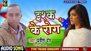 Sad Song #इश्क के रोग  #Pravin Dev #Ishq Ke Rog #New भोजपुरी Sad Song 2019