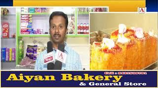 Aiyan Bakery & General Store Ka Noor Bagh Gulbarga Mein iftetah A.Tv News 13-12-2019