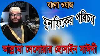 মুনাফিকের পরিচয় । Munafiker Porichoi | Allama Delwar Hossain Saidi Bangla Waz Mahfil | Islamic BD