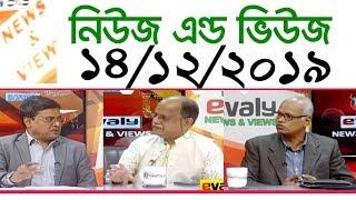 Bangla Talk show বিষয়: 'নিউজ এন্ড ভিউজ' | 14 December 2019
