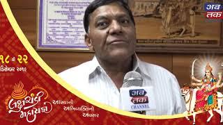 Unjha Umiya Dham - Prahlad Patel | ABTAK MEDIA