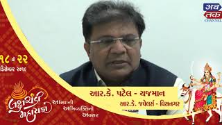 Unjha Umiya Mataji - R. K. Patel - R. K. Jewellers - Visnagar | ABTAK MEDIA
