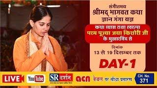 ||Bhagwat Katha ||Jaya kishori || live||Dhar || day 1|| sr Darshan||