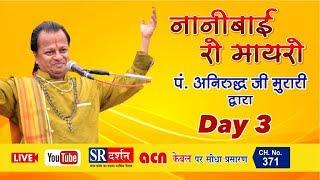 ||nani bai ro mayro || Anirudh ji mharaj || live || day 3|| sr Darshan||