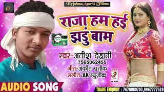 #Atish_Dehati - भोजपुरी सुपरहिट सांग - राजा हम हई झंडु बाम - Superhit Bhojpuri Song 2019