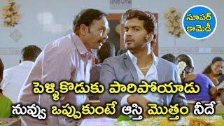 నువ్వు ఒప్పుకుంటే ఆస్తి మొత్తం నీదే | Sanjana Reddy Movie Scenes | Raasi | Raai Laxmi