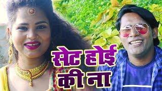#Video Song  सुपरहिट लोकगीत - सेट होई कि न ऐ रानी - Ravi Singh - New Song