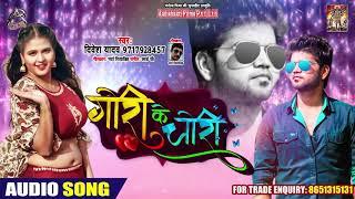 Divesh Yadav का New #Bhojpuri #Song - गोरी के चोरी Gori Ke Chori - Bhojpuri  Geet 2019