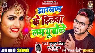Chunmun Chanchal का तहलका मचा देने वाला गाना - Jharkhand Ke Dilwaa Labh You Bhole - New Song