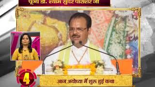 Bhakti Top 10 || 13 December 2019 || Dharm And Adhyatma News ||