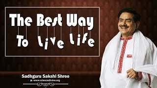 जीवन जीने का सबसे सर्वाधिक 1 उपाय। The best way to live life I SadhguruSakshiShree