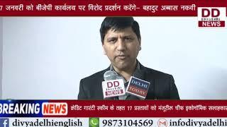 अंजुमन-एहैदरी ने फूंका अहमद पटेल और अमानतुल्ला खान का पुतला || Divya Delhi News